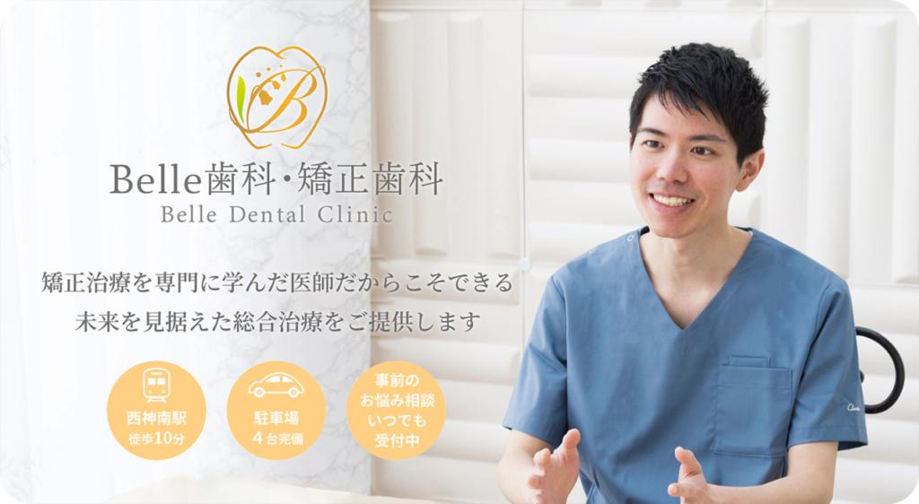 神戸市西区伊吹台のベル歯科・矯正歯科トップ画像